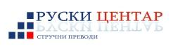 Преводилац за руски језик